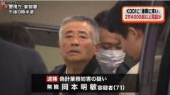 「謝罪に来い」KDDIに24,000回超電話 71歳男逮捕