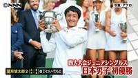 テニス 日本男子初!望月慎太郎選手優勝