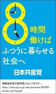「8時間働けばふつうに暮らせる社会へ」共産党のポスターに差別
