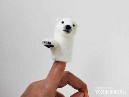 シロクマ指人形