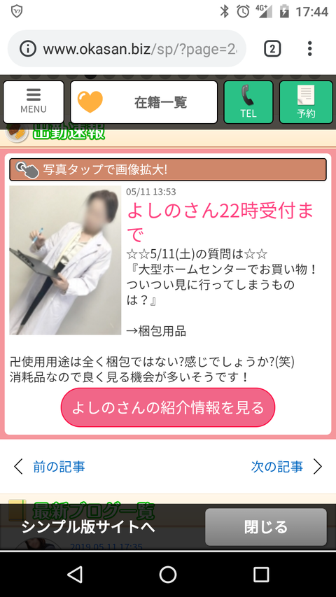 Screenshot_20190511-174432