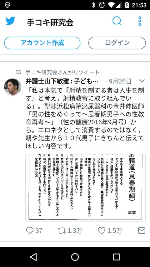 Screenshot_20170930-215349