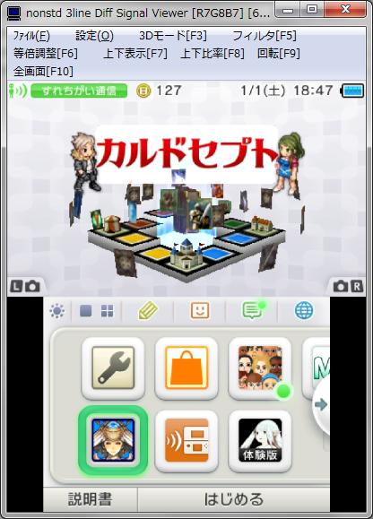 3dsscreen