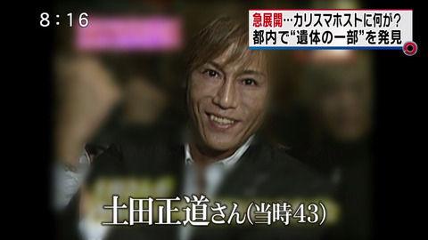 八王子ホスト失踪事件 ホストクラブ経営、土田正道さん(当時43歳)が失踪した事件
