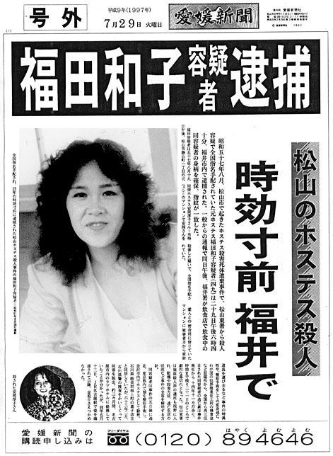 福田和子 松山ホステス殺人事件