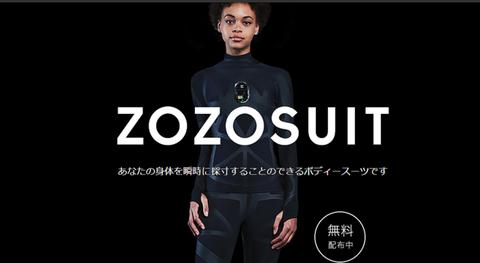 ZOZOTOWN201212020002