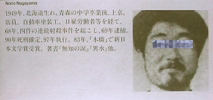 永山則夫 連続ピストル射殺犯/永山則夫