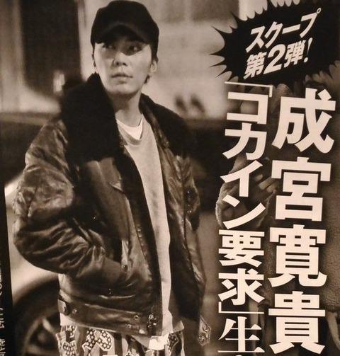 成宮寛貴フライデー201612090002
