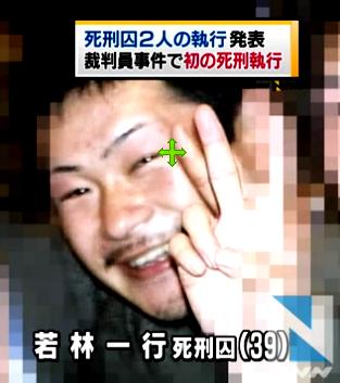 wakabayashishikei20150002