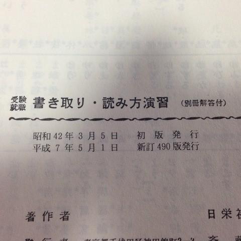 受験就職 書き取り・読み方演習新訂490刷