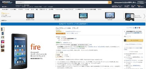 Kindle Fire 7980円