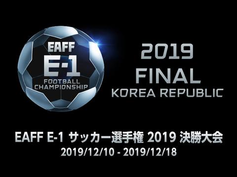 pickup_EAFF_E1_Football_Championship_2019_720-540