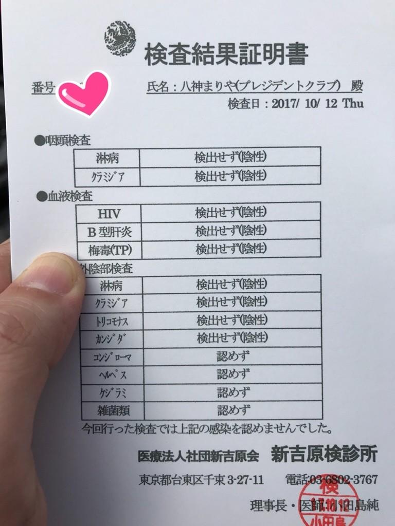プレジデント クラブ 吉原