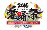 愛踊祭 2016