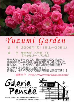 甲南大学個展ポスター05.JPG
