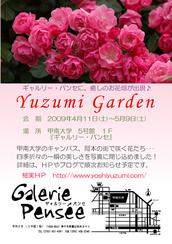 KONAN Yuzumi Garden 0509-02-600.JPG