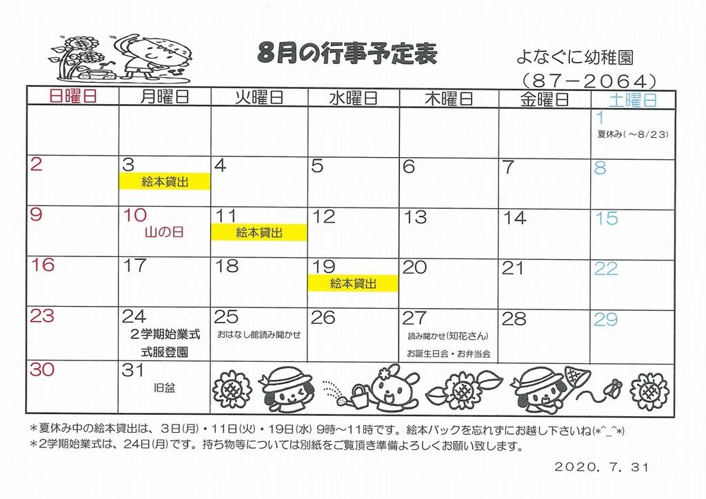 幼稚園8月行事予定