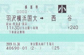 羽沢横浜国大⇒西谷 2019.11.30