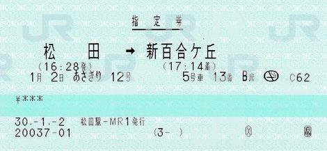 あさぎり12号 松田⇒新百合ヶ丘