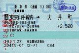 連続1 山手線内→大井町 新幹線・小田原・東海道