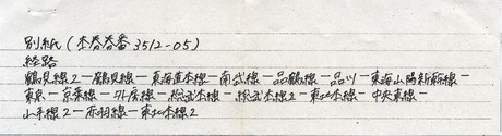 出補 海芝浦⇒東十条(経由別紙)