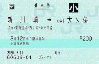 新川崎⇒大久保 四P 2020.-8.11 -