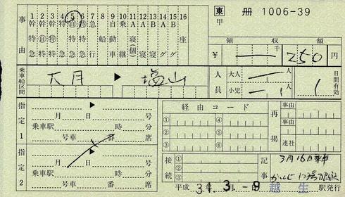 料補 かいじ123号