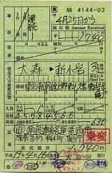 連続1 大森→新小岩 経由:東京・新幹線・東北・久喜・東武線