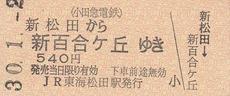 新松田⇒新百合ヶ丘 「海」松田