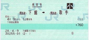 (関鉄線)下館⇒(関鉄線)取手 経由ーーー