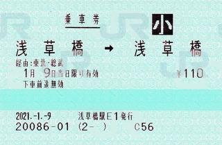 浅草橋⇒浅草橋 2021.-1.-9