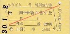 特 あさぎり 号 松田⇒新百合ヶ丘