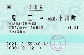 児玉⇒(東武線)小川町 2021.-2.13