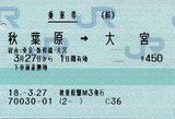 秋葉原→大宮 経由:東京・新幹線・大宮