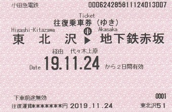 往 東北沢⇒地下鉄赤坂