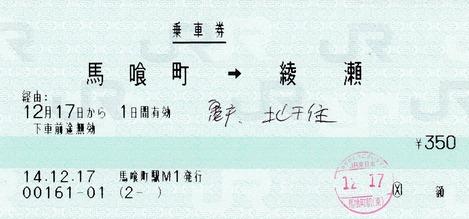 馬喰町⇒綾瀬 経由東武線 14.12.17