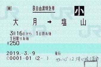 pos かいじ123