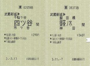 武蔵新城 通過連絡券4