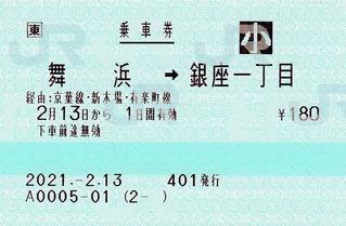 舞浜⇒銀座一丁目 2021.-2.13