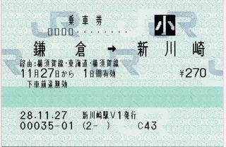 鎌倉⇒新川崎 経由:横須賀線・東海道線・横須賀線