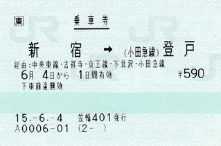 新宿⇒(小田急線)登戸 経由吉祥寺 15.-6-4