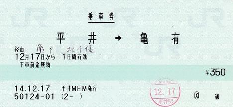 平井⇒亀有 経由東武線 14.12.17