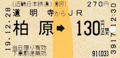 道明寺から柏原⇒JR線130円 2019.12.28