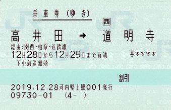 往 高井田⇒道明寺 経由柏原 2019.12.28