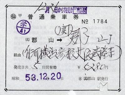 (北)郡山⇒(関)郡山 経由:白河