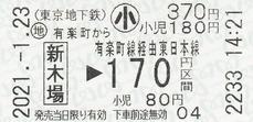 有楽町から新木場⇒170円 2021.-1.23