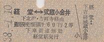 互 経堂⇔武蔵小金井 38.-1.10