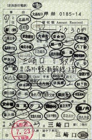 出補 三崎口⇒取手 経由:品川・新幹線・上野