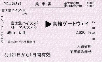 富士急ハイランド⇒高輪ゲートウェイ 2020.-3.21