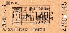 高円寺⇒東日本会社線140円 2020.-2.-9